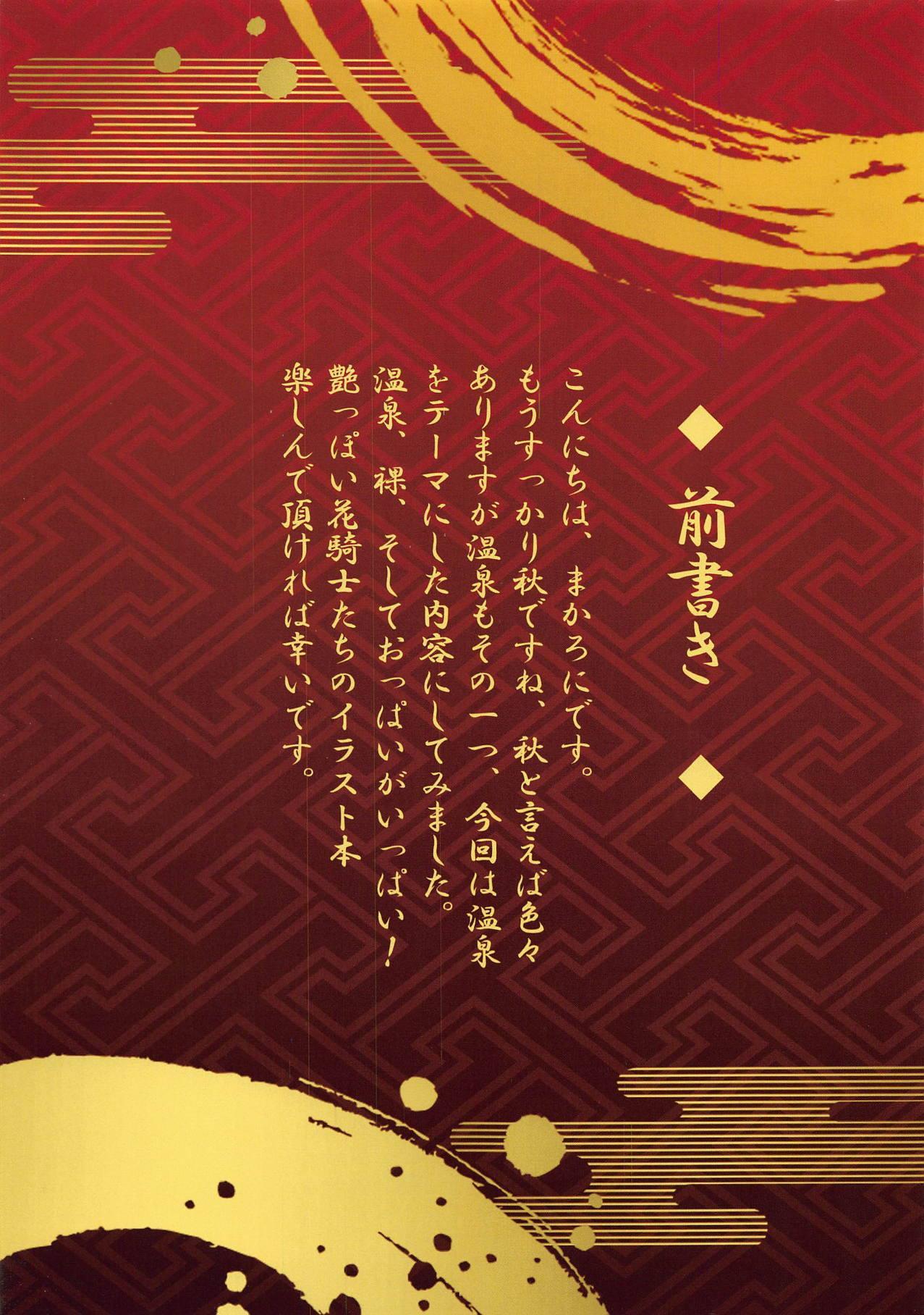 Hana Kishi no Kyuujitsu 1