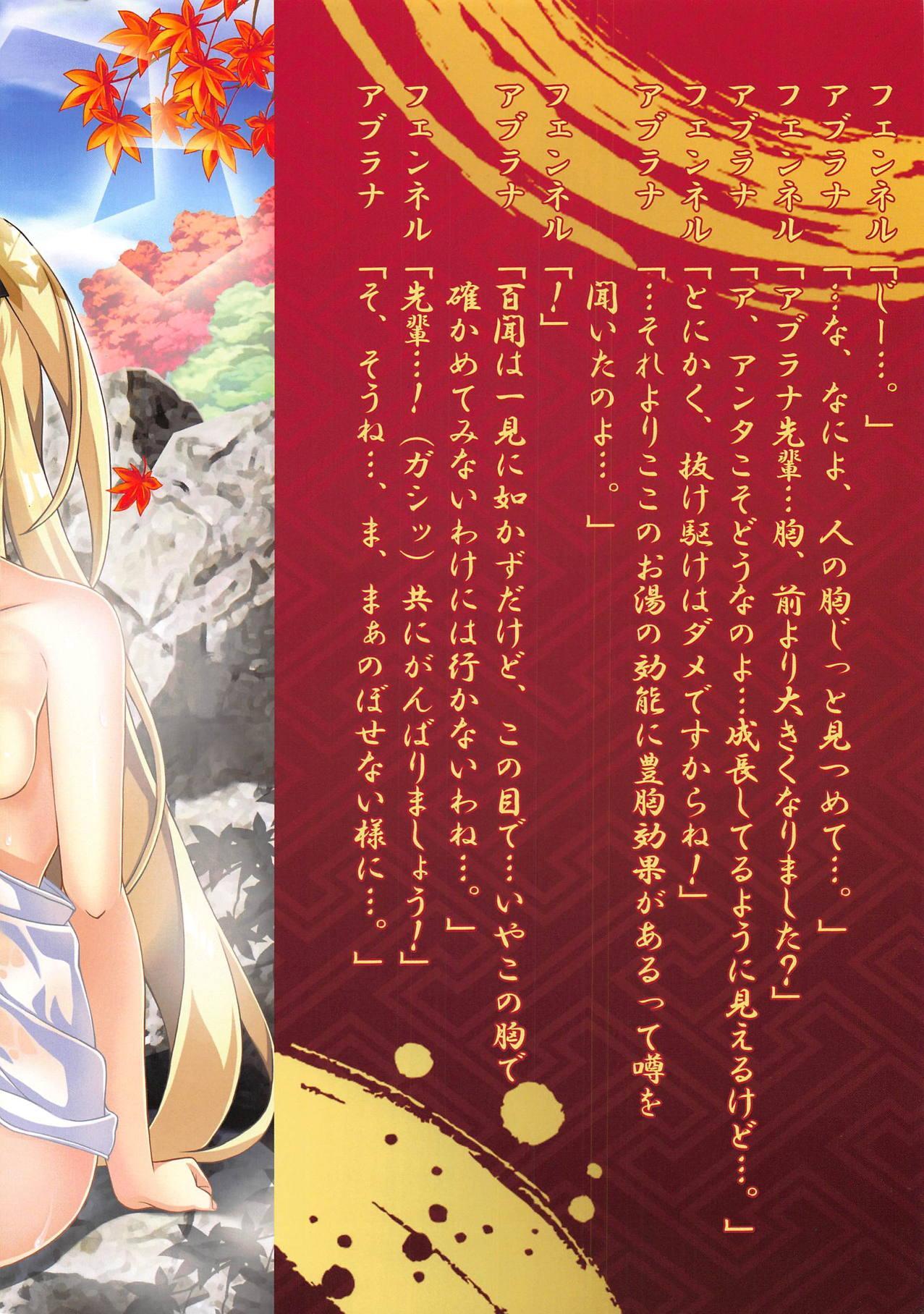 Hana Kishi no Kyuujitsu 2