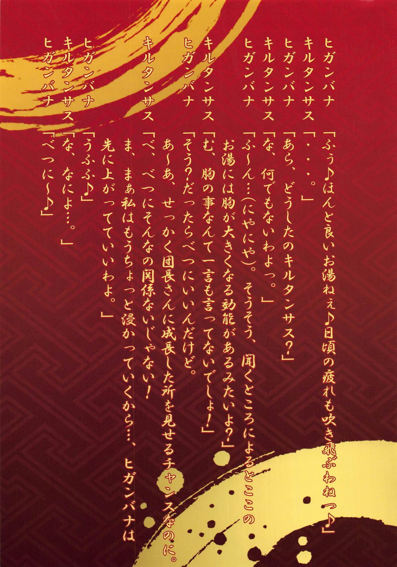 Hana Kishi no Kyuujitsu 5
