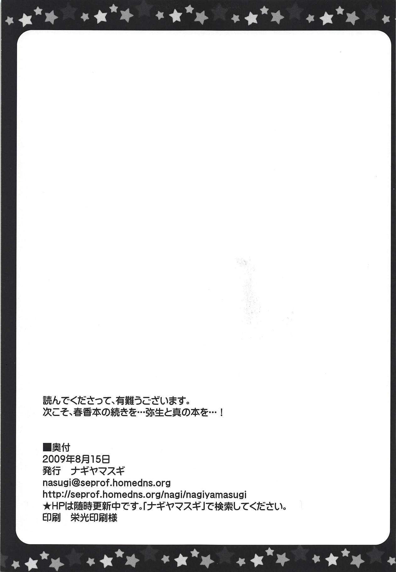 Hoshii Miki no H na Lesson 15