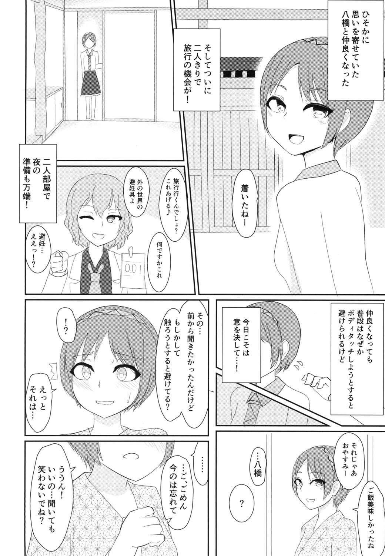 Ikimakuri Yatsuhashi-chan 2