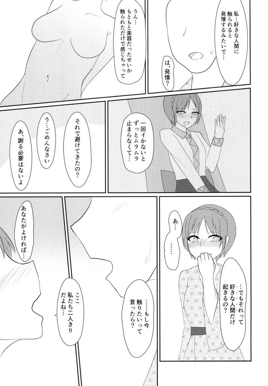 Ikimakuri Yatsuhashi-chan 3