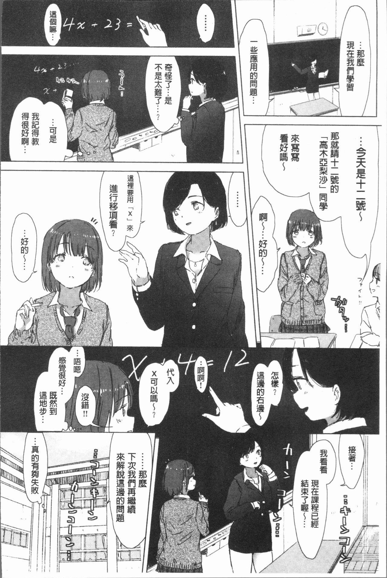 Yuri no Tsubomi ga Saku Koro ni 117
