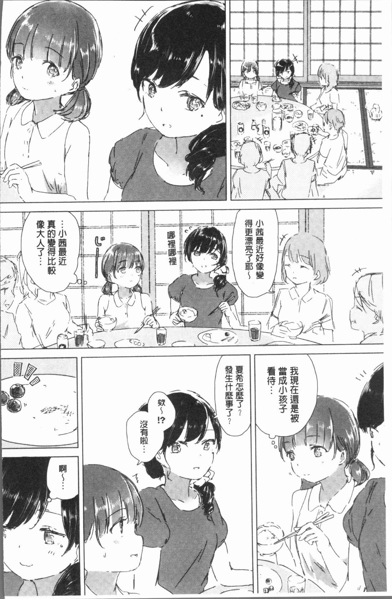 Yuri no Tsubomi ga Saku Koro ni 11