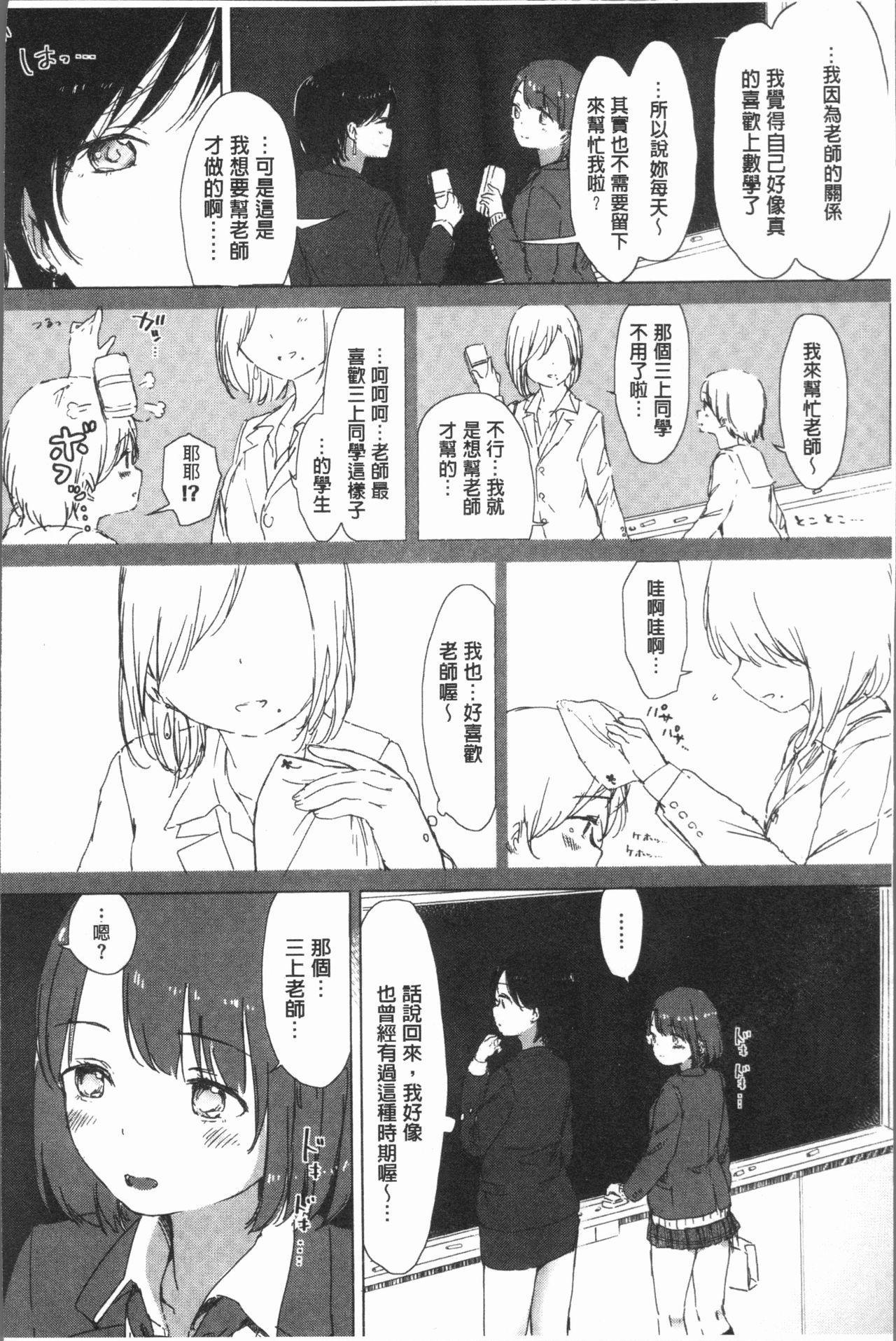 Yuri no Tsubomi ga Saku Koro ni 121