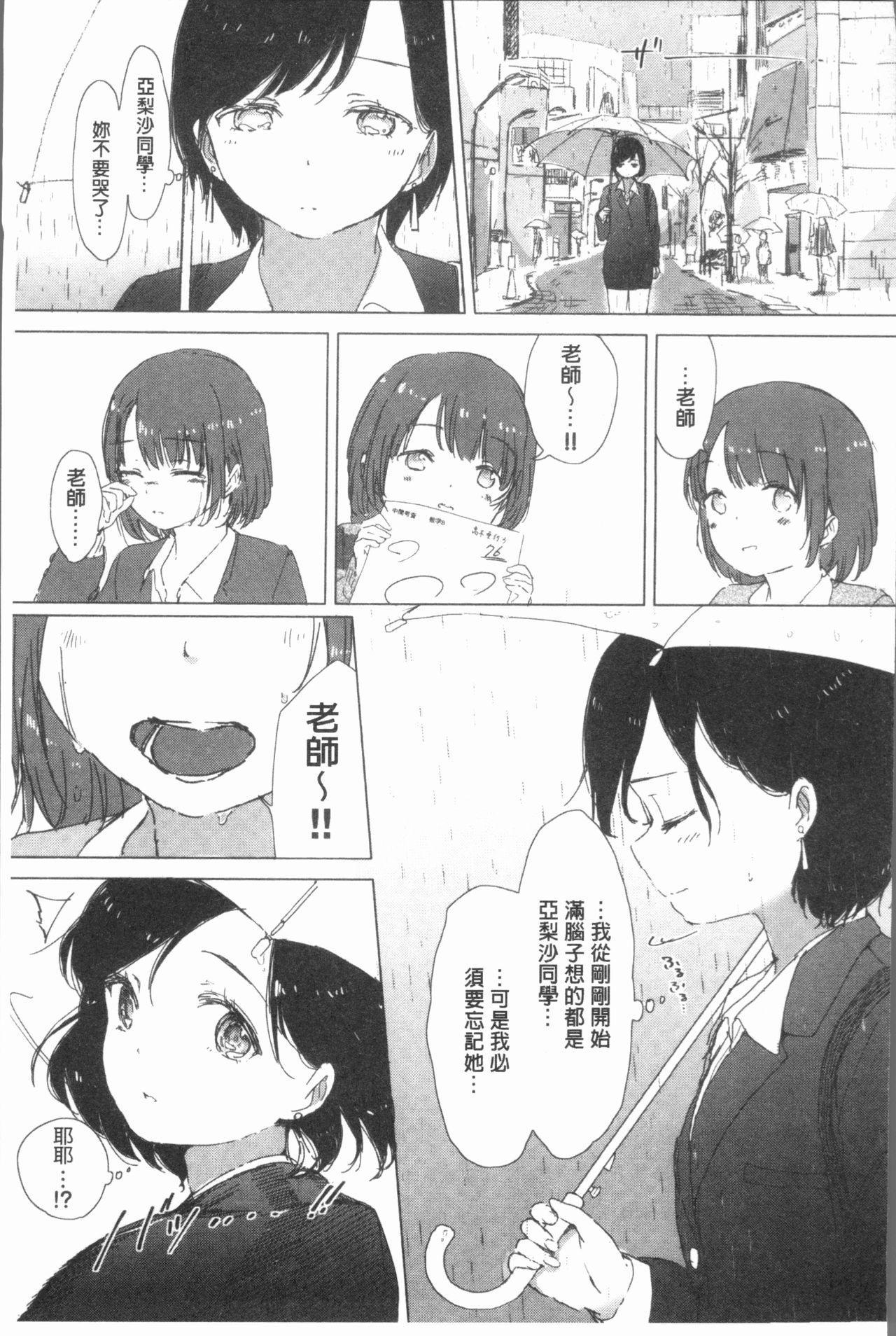 Yuri no Tsubomi ga Saku Koro ni 124