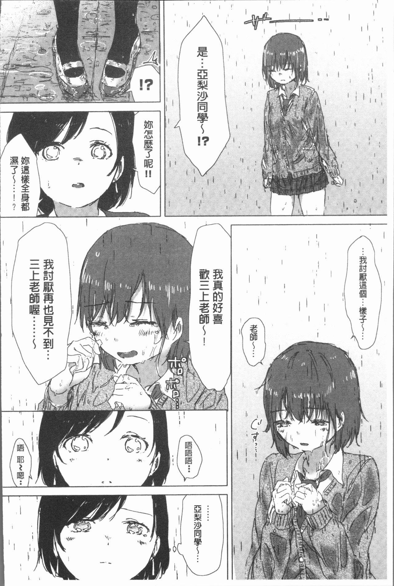 Yuri no Tsubomi ga Saku Koro ni 125
