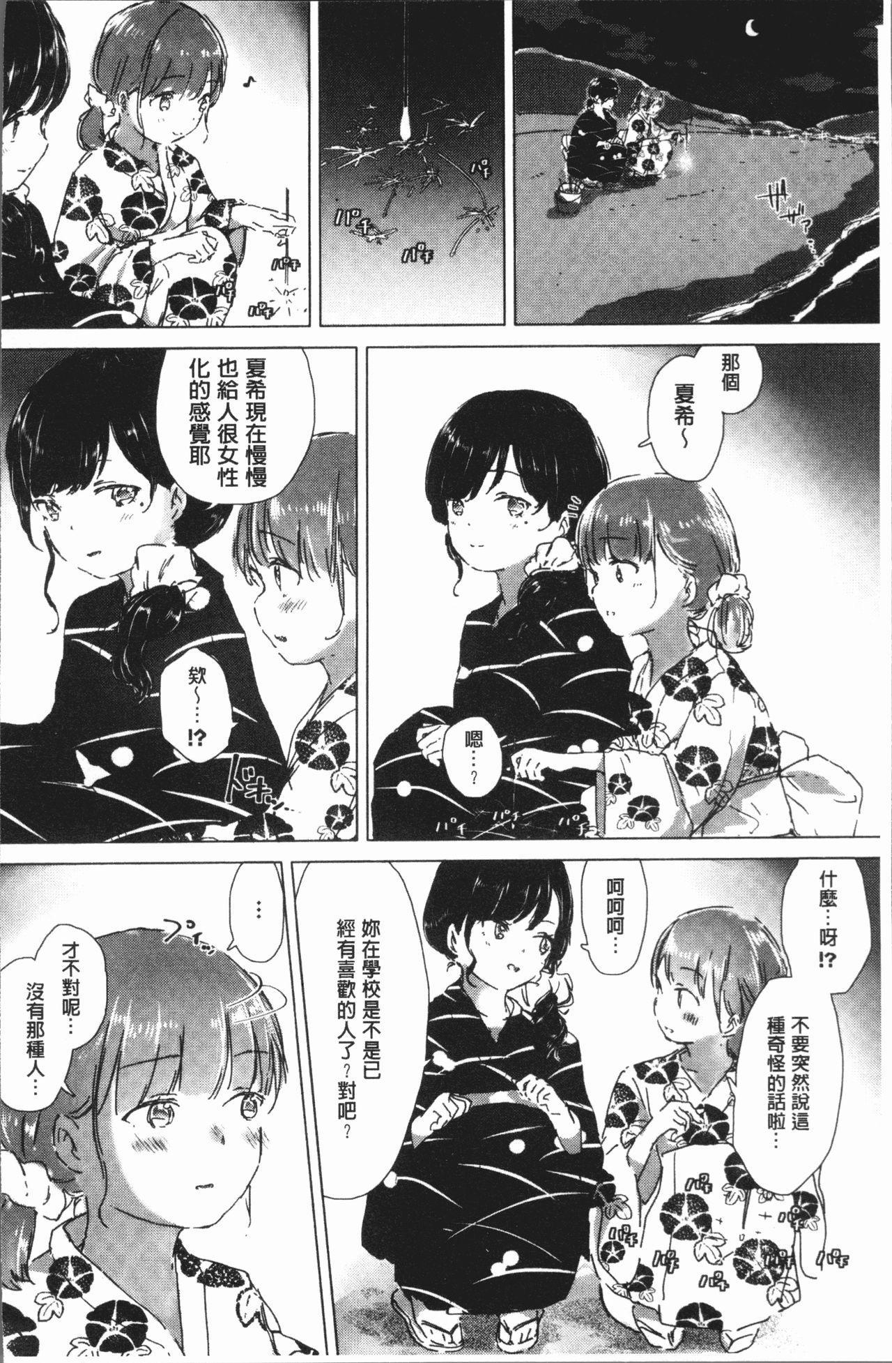 Yuri no Tsubomi ga Saku Koro ni 13