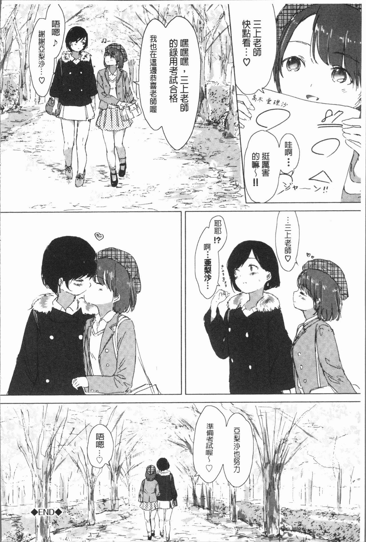 Yuri no Tsubomi ga Saku Koro ni 141
