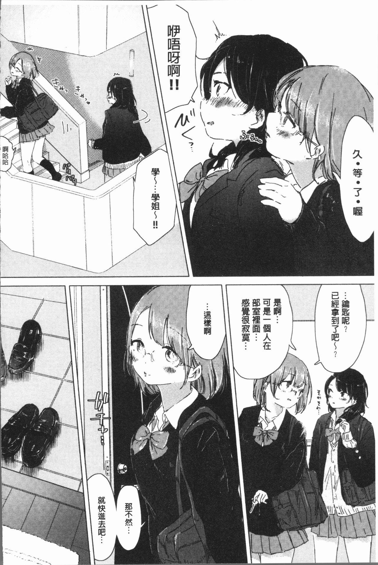 Yuri no Tsubomi ga Saku Koro ni 165