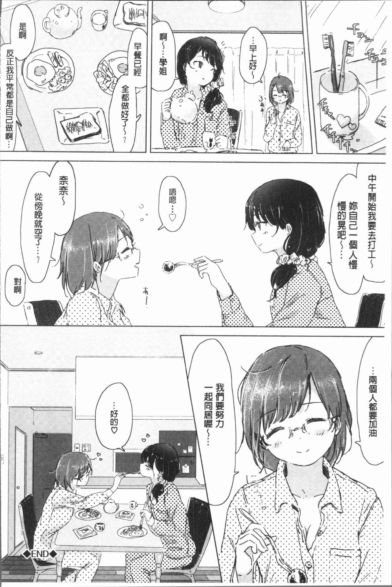 Yuri no Tsubomi ga Saku Koro ni 181