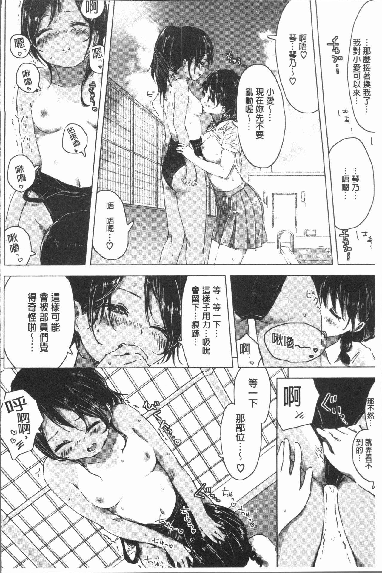 Yuri no Tsubomi ga Saku Koro ni 189