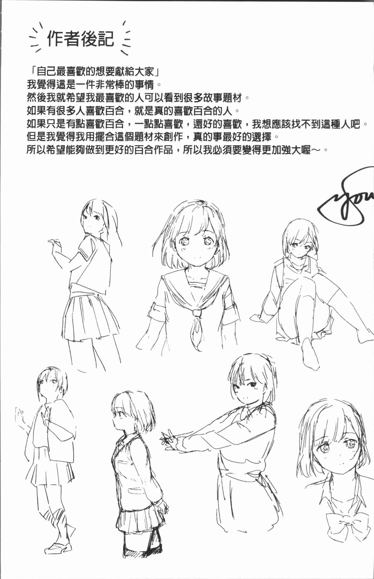 Yuri no Tsubomi ga Saku Koro ni 198