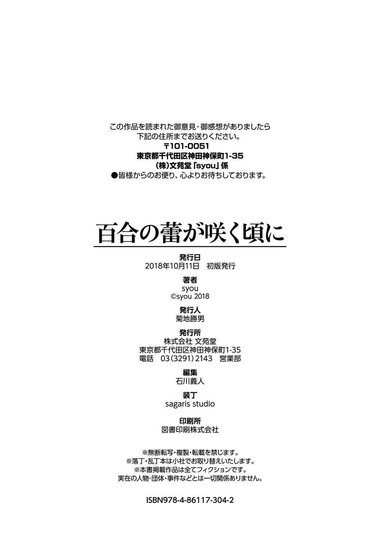 Yuri no Tsubomi ga Saku Koro ni 201