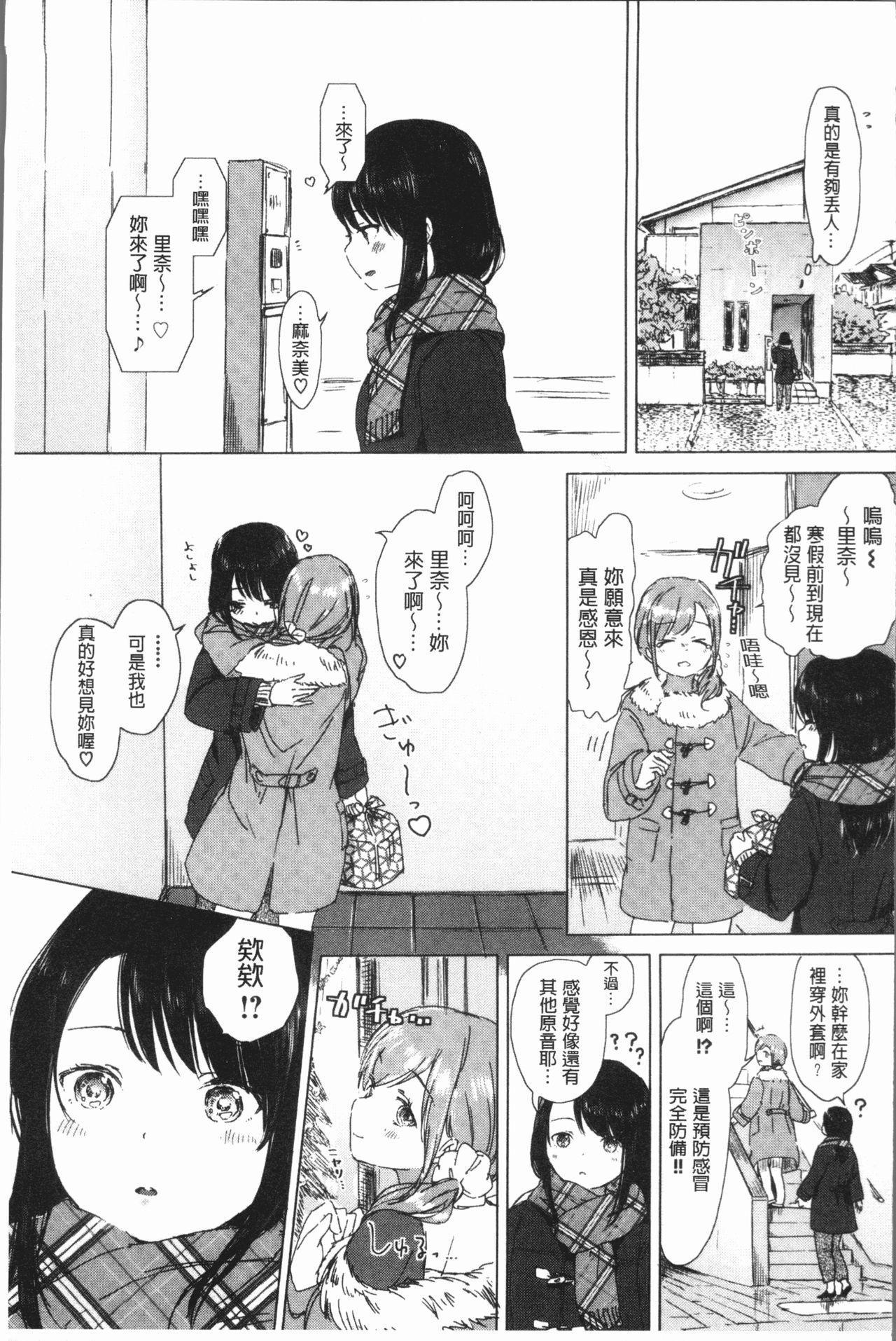 Yuri no Tsubomi ga Saku Koro ni 34