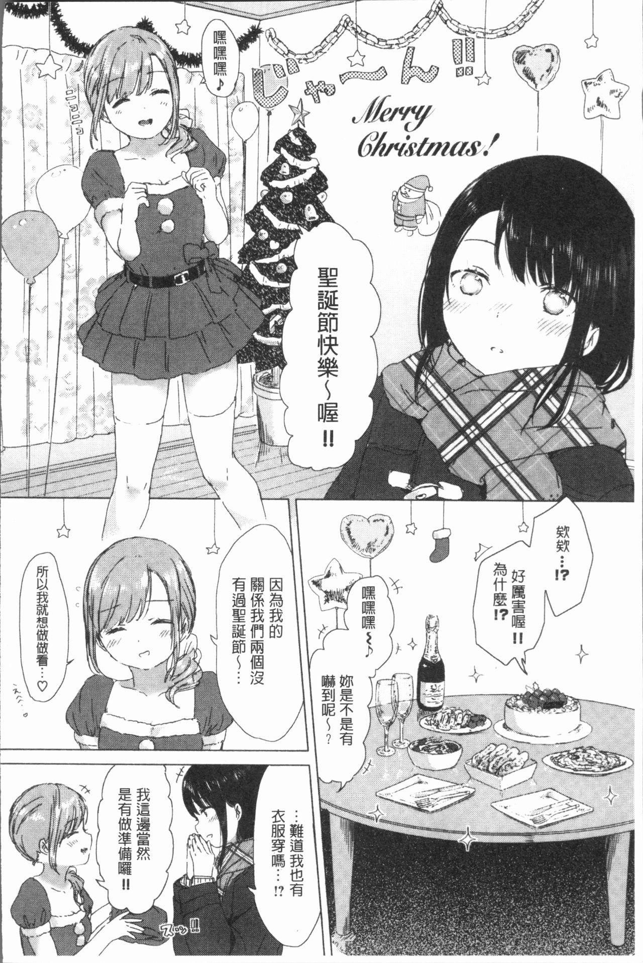 Yuri no Tsubomi ga Saku Koro ni 35