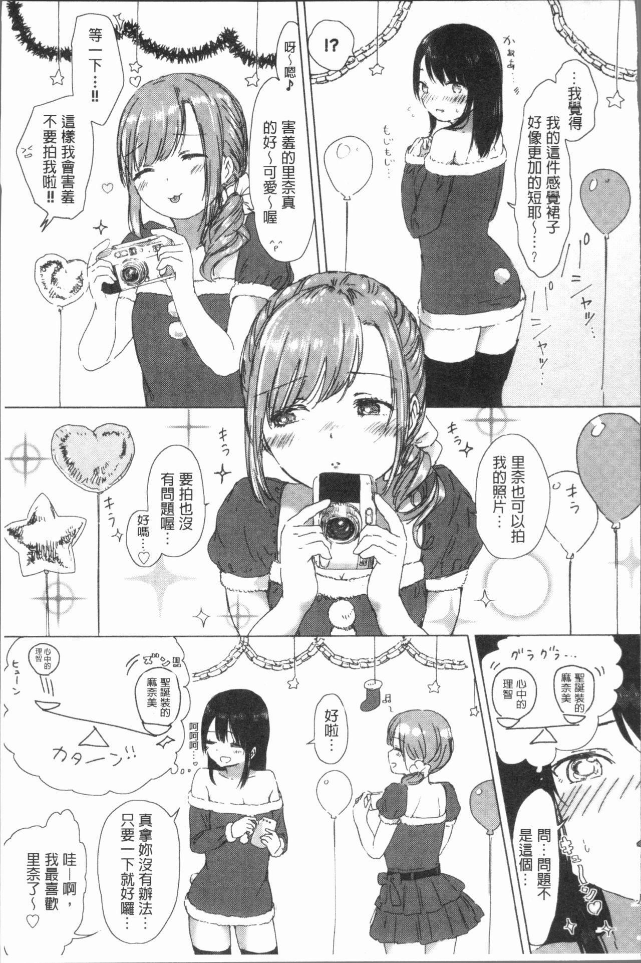 Yuri no Tsubomi ga Saku Koro ni 36