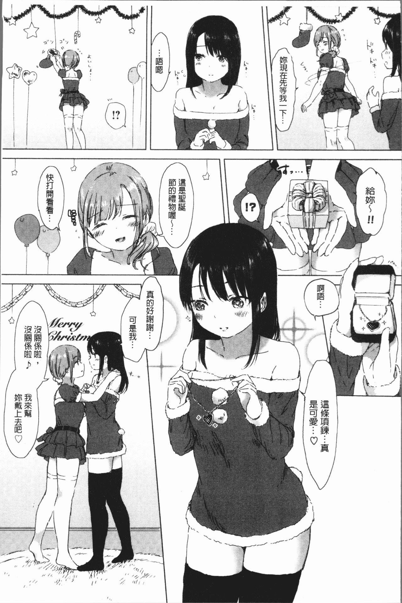 Yuri no Tsubomi ga Saku Koro ni 38