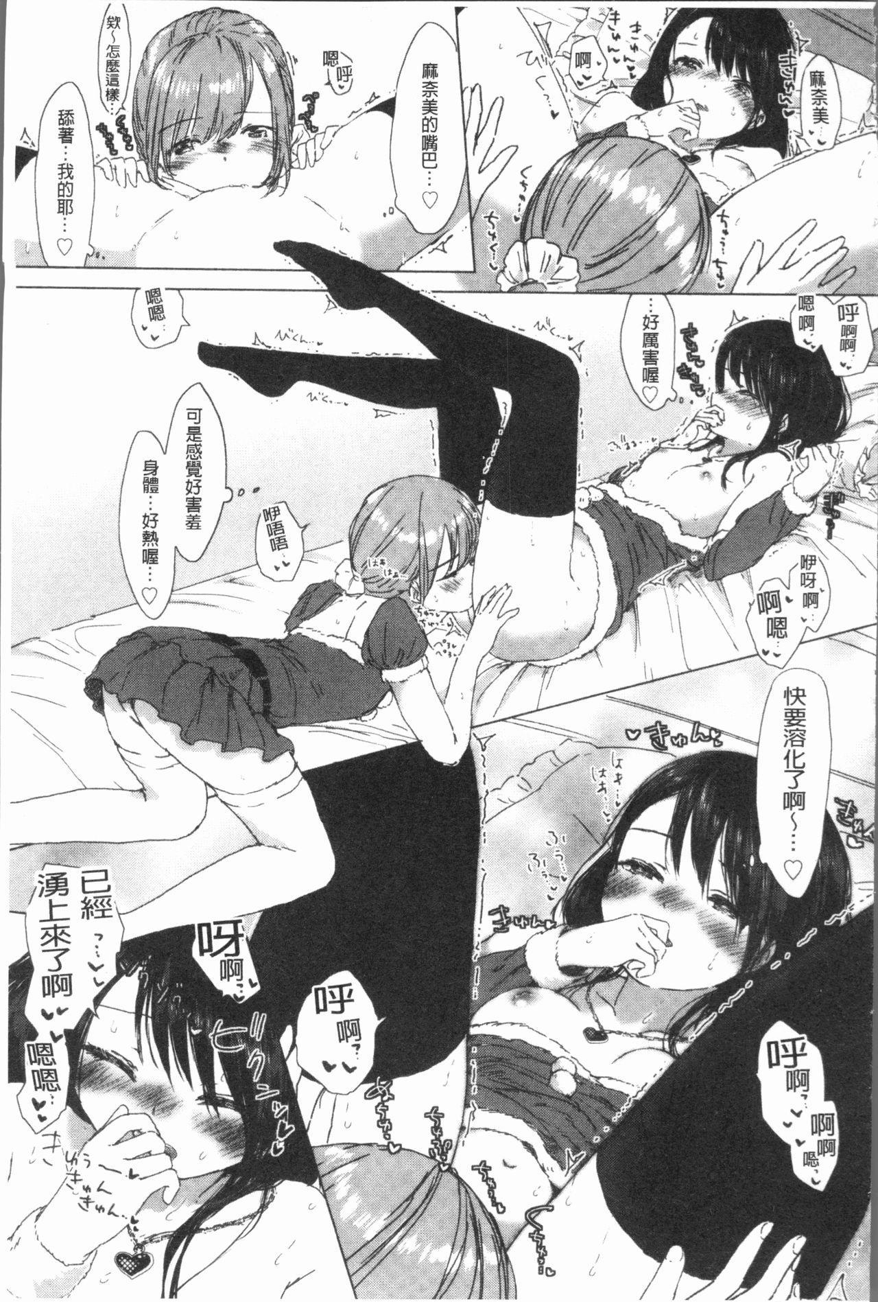 Yuri no Tsubomi ga Saku Koro ni 44