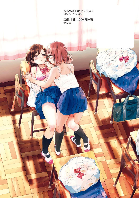 Yuri no Tsubomi ga Saku Koro ni 4
