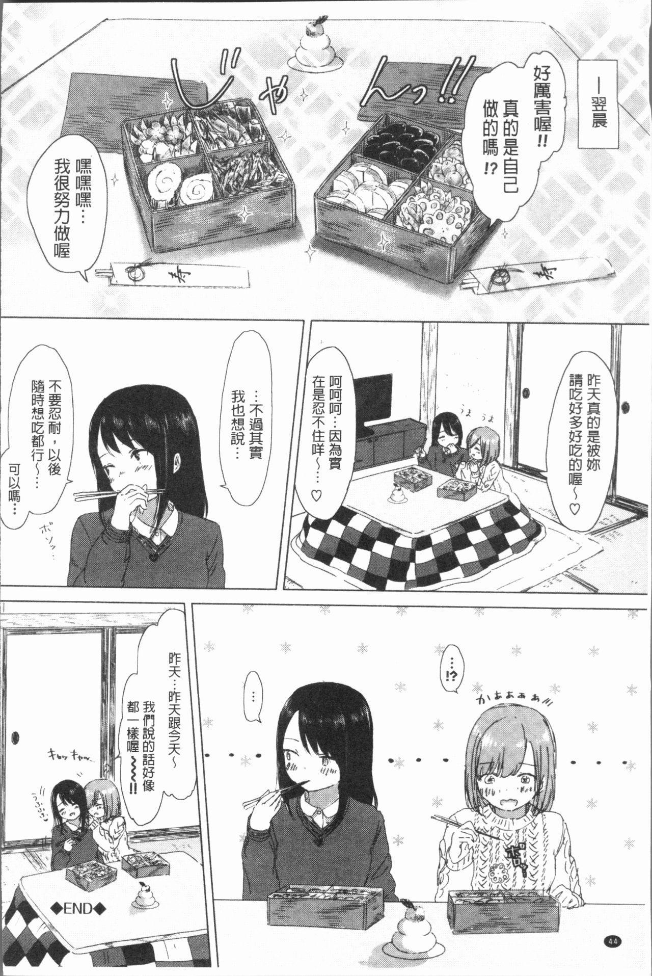 Yuri no Tsubomi ga Saku Koro ni 51