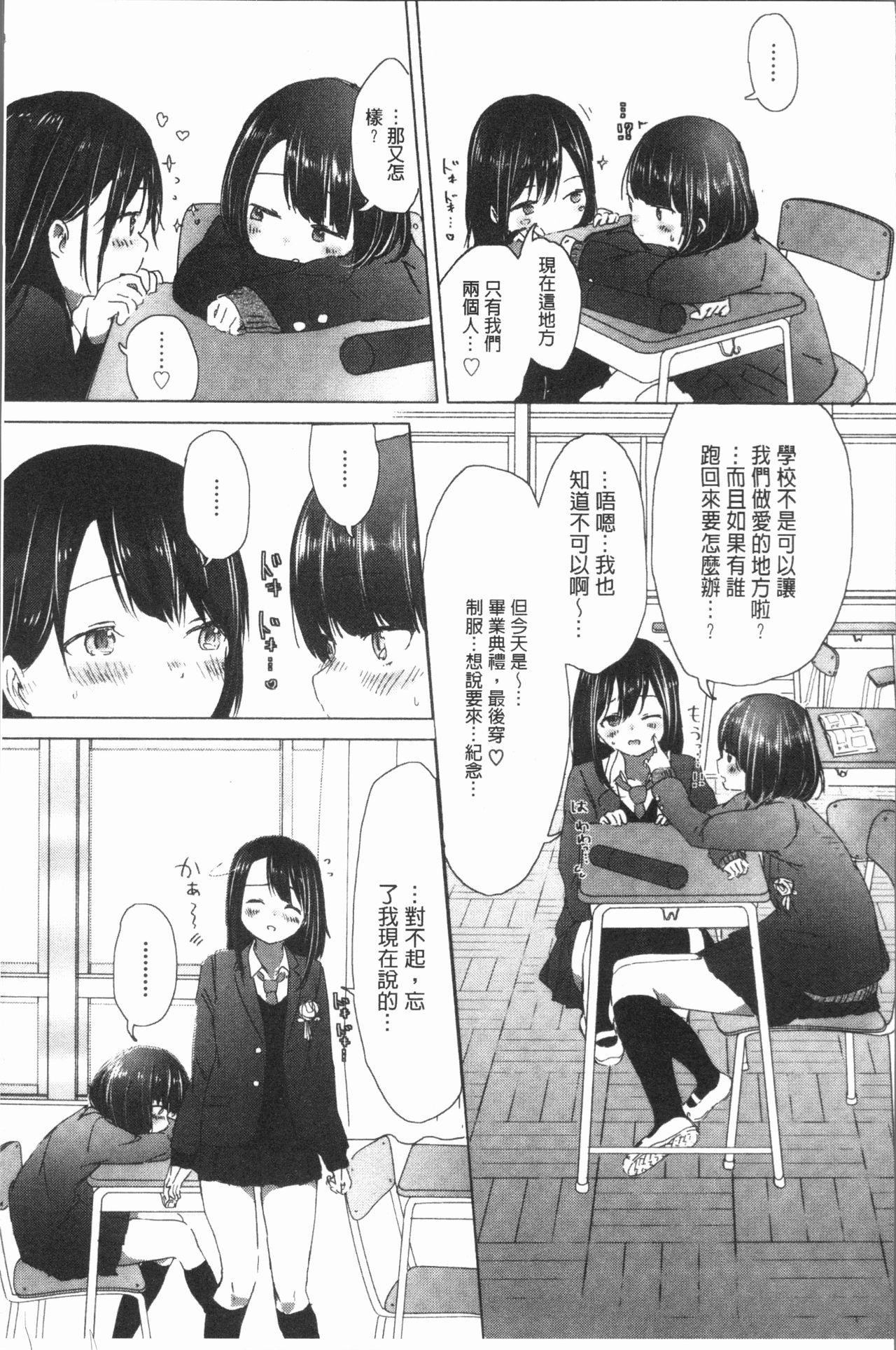 Yuri no Tsubomi ga Saku Koro ni 58