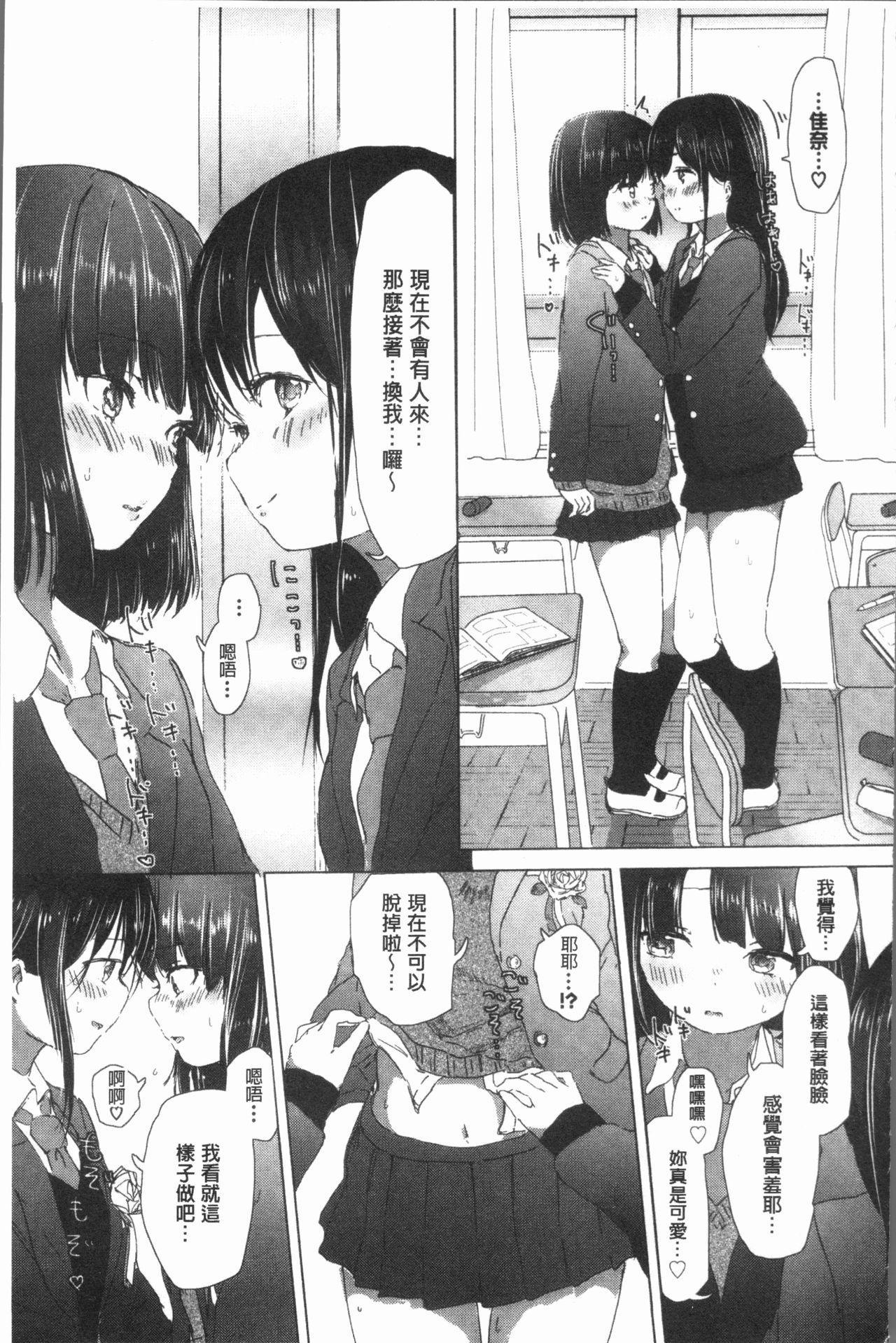 Yuri no Tsubomi ga Saku Koro ni 66