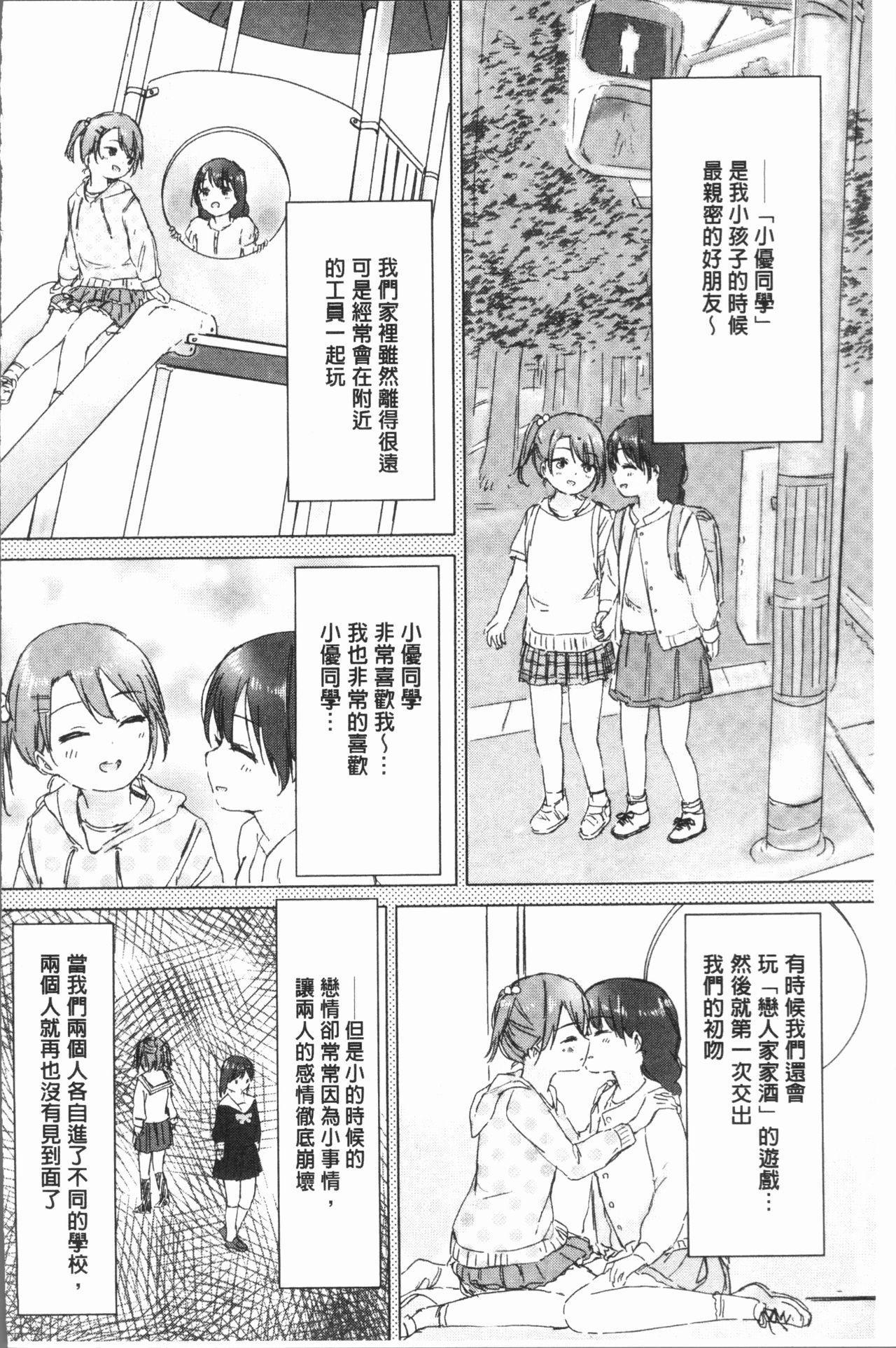 Yuri no Tsubomi ga Saku Koro ni 73