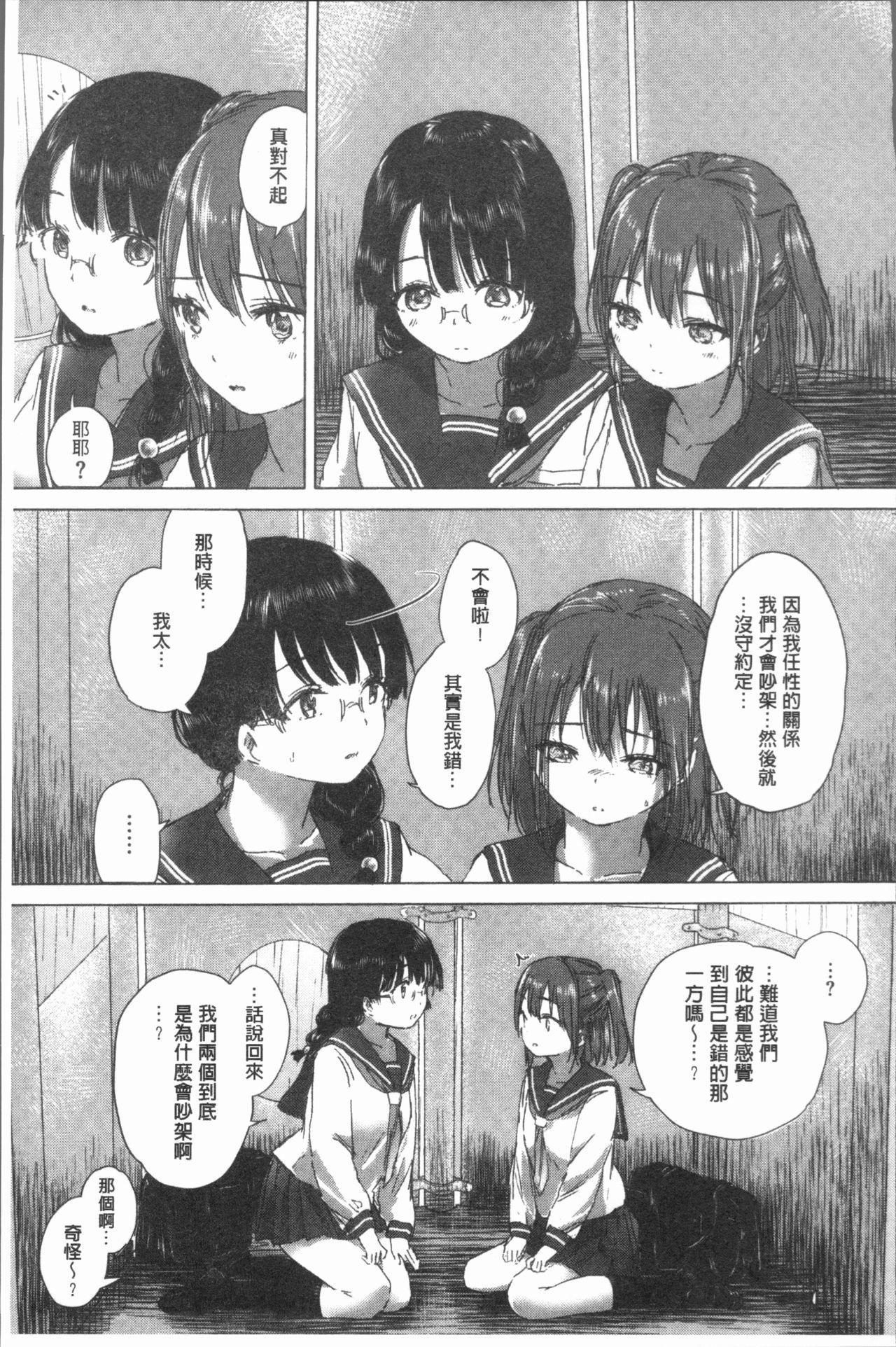 Yuri no Tsubomi ga Saku Koro ni 80
