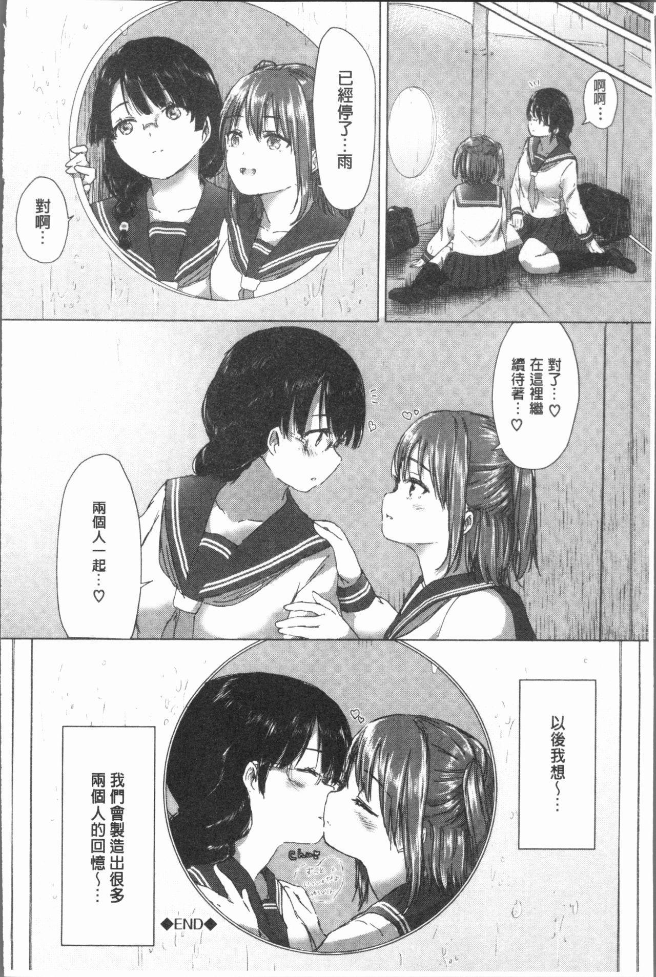 Yuri no Tsubomi ga Saku Koro ni 95