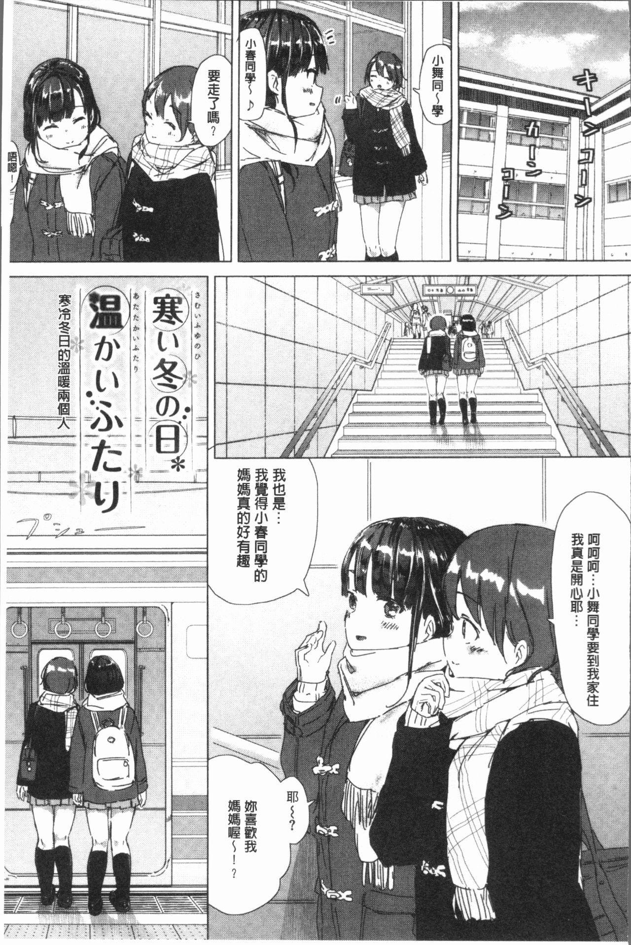 Yuri no Tsubomi ga Saku Koro ni 96