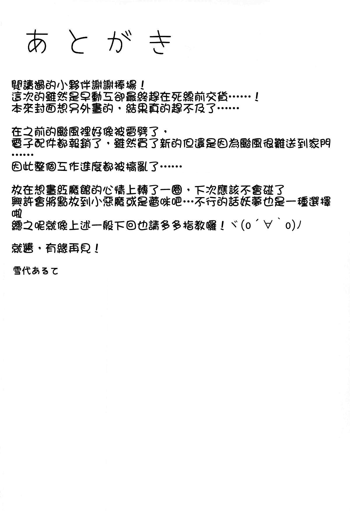 Meiling ni Keiko Tsukete Moraitai!! 21
