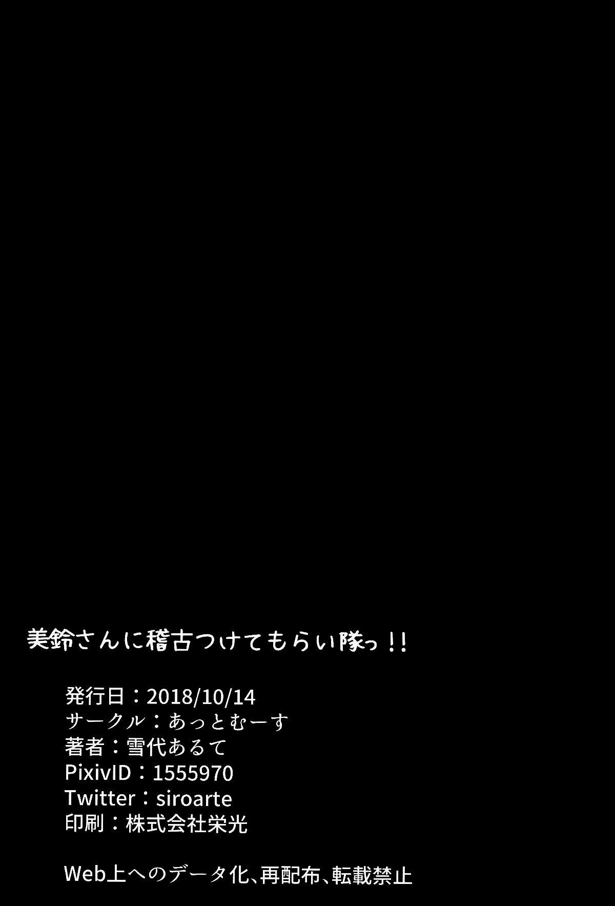 Meiling ni Keiko Tsukete Moraitai!! 23