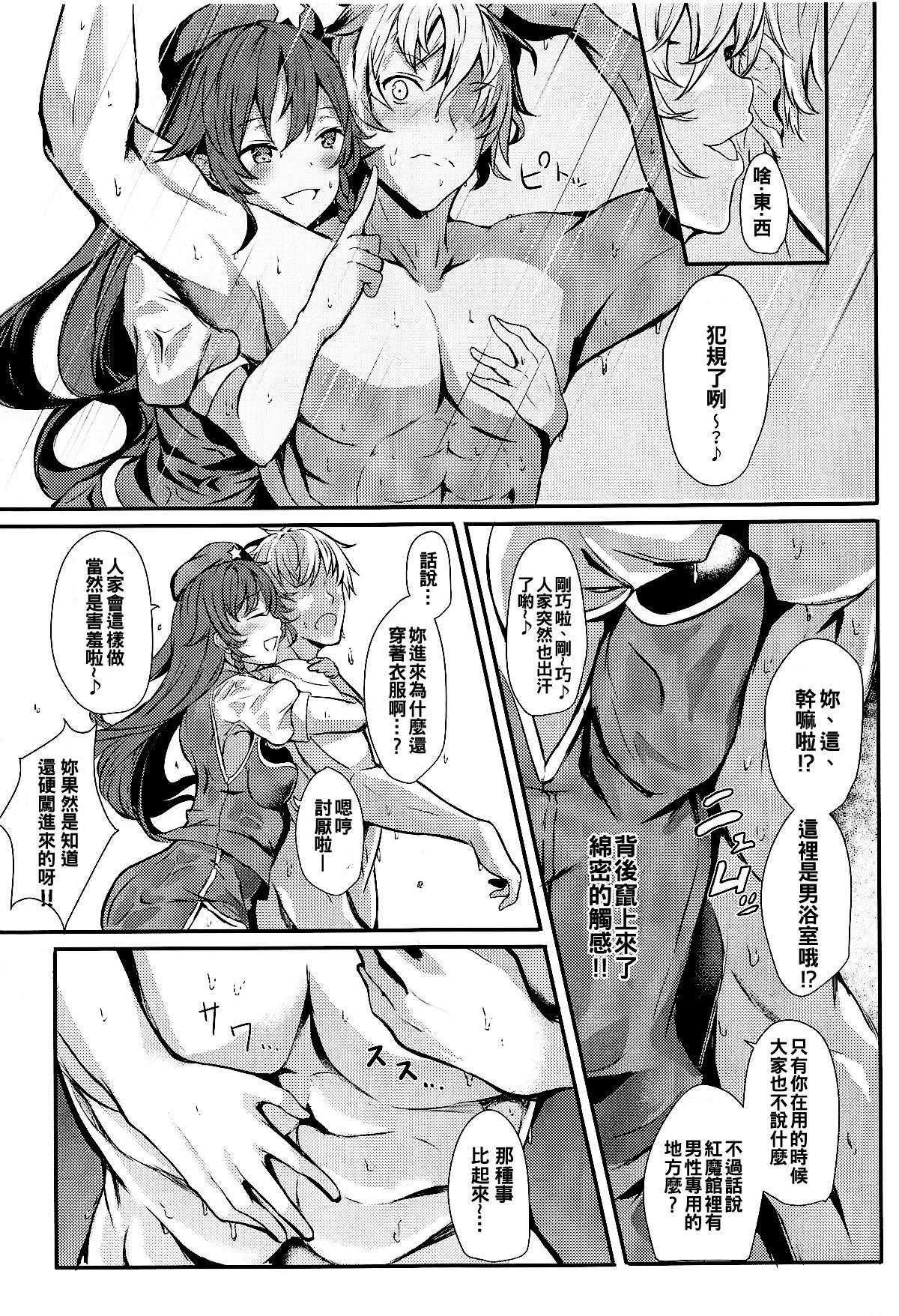 Meiling ni Keiko Tsukete Moraitai!! 7