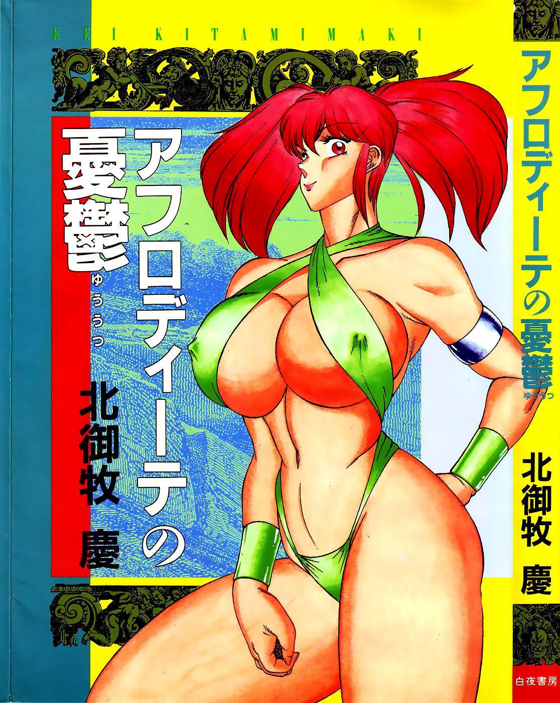 Aphrodite No Yuuutsu Ch.1-2 0