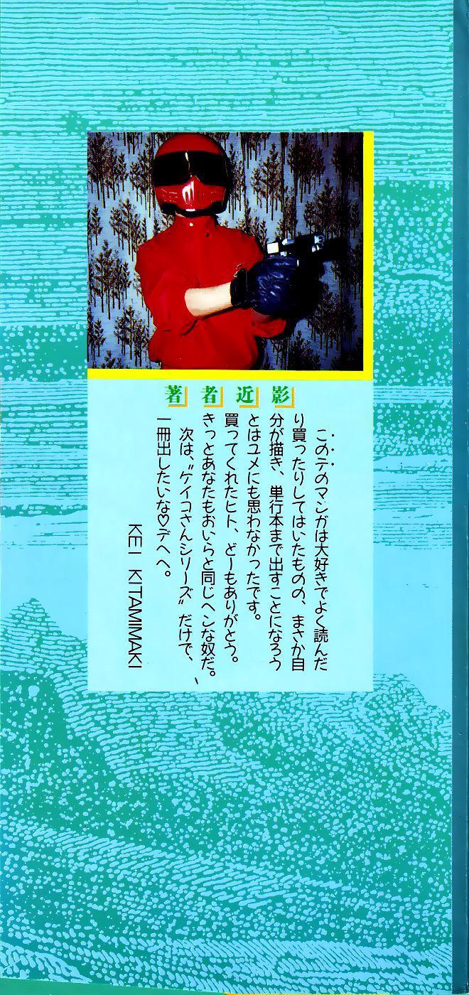 Aphrodite No Yuuutsu Ch.1-2 1
