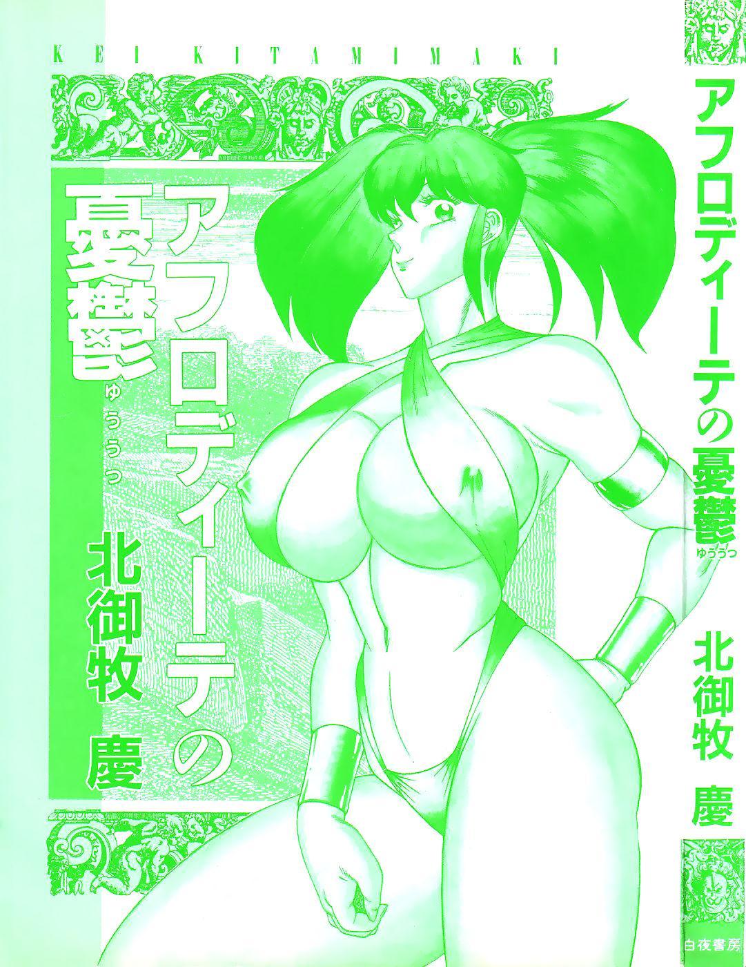 Aphrodite No Yuuutsu Ch.1-2 2