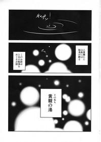 Doki Doki Onsen Daisakusen 1