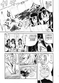 Doki Doki Onsen Daisakusen 5