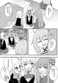 Yukari-san Manga 0