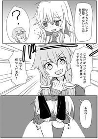 Yukari-san Manga 1