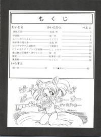 Tabeta Kigasuru 9 3