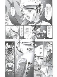 Ange 7