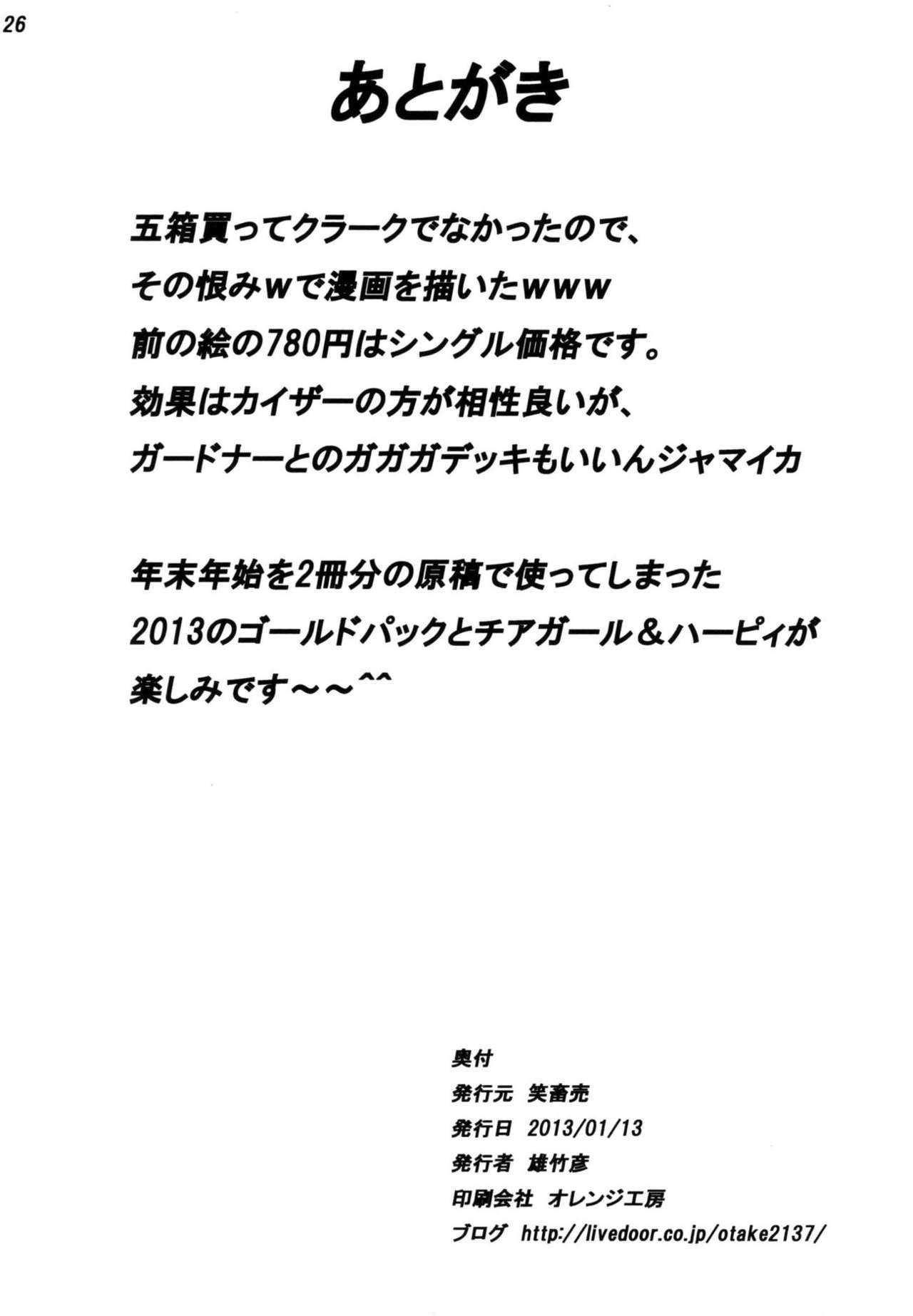 Ryoujoku Gagaga Gakuen 24