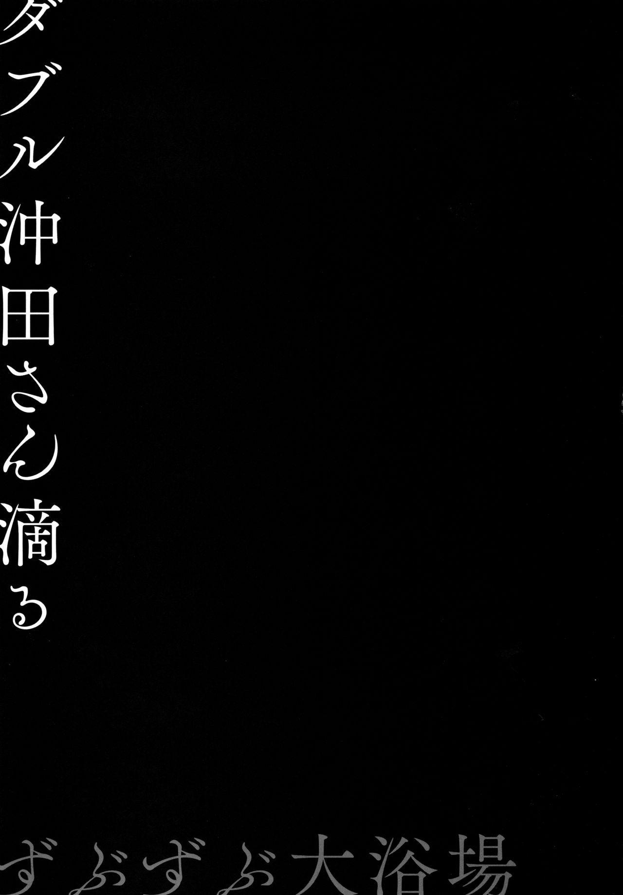 (C94) [Kinokonomi (konomi)] Double Okita-san Shitataru -Zubuzubu Daiyokujou- (Fate/Grand Order) [English] {Hennojin} 16