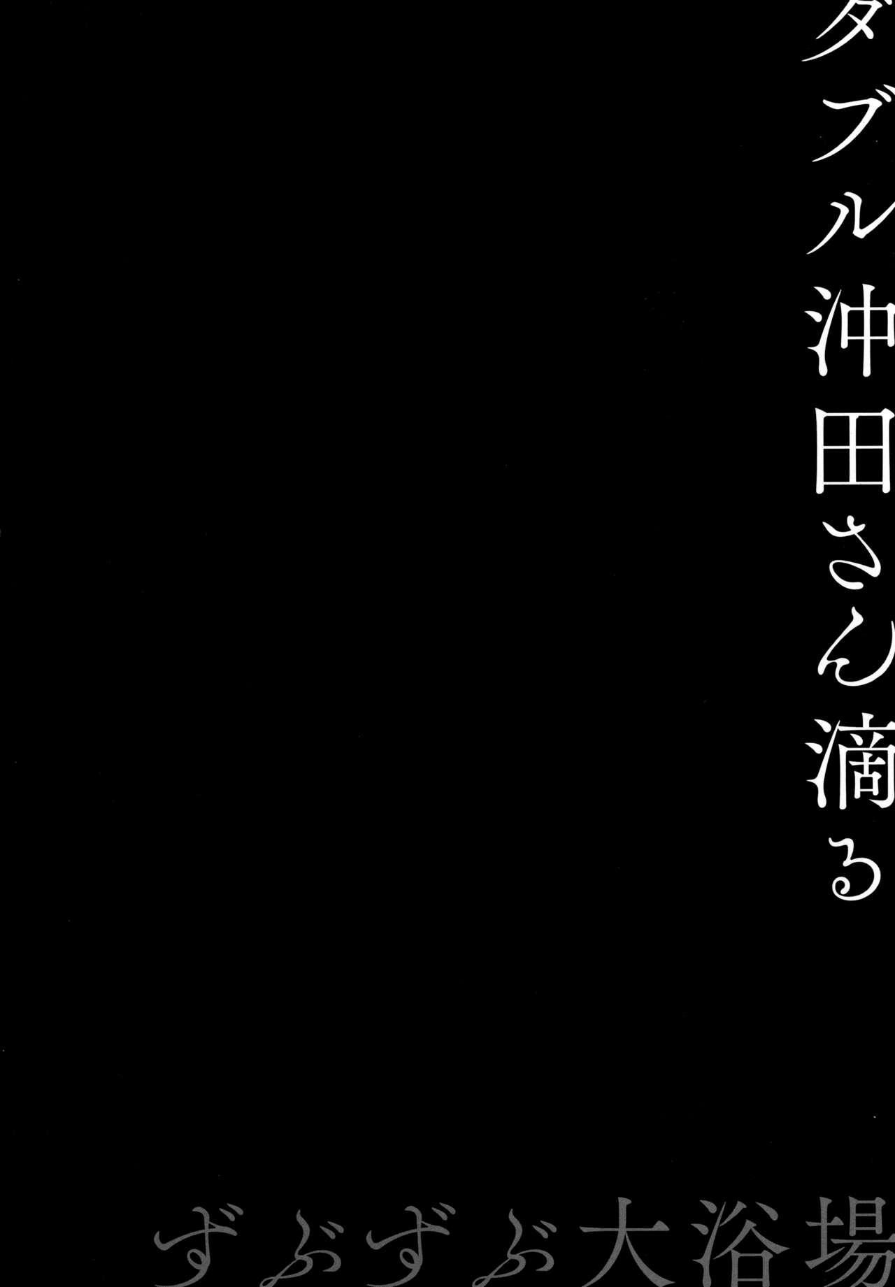 (C94) [Kinokonomi (konomi)] Double Okita-san Shitataru -Zubuzubu Daiyokujou- (Fate/Grand Order) [English] {Hennojin} 2