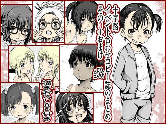 Jyujiro Event Awase Copy no Shi Matome Sono 3 + Omake 0