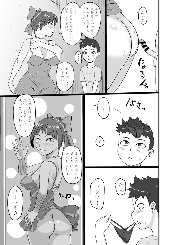 Rojiura no Mesuneko 23