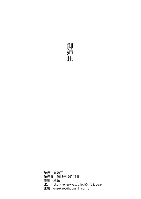 Rojiura no Mesuneko 25