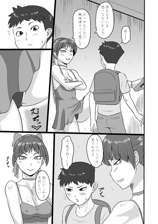 Rojiura no Mesuneko 5